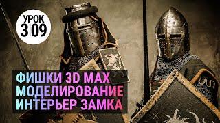 Урок 3d max 3 09 | Интерьер замка в 3ds MAX Моделирование