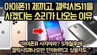 """아이폰11 제끼고, 갤럭시S11을 꼭 사겠다는 말이 나오는 이유 """"갤럭시S11 어떻게 나오는 지 알게되면 아이폰은 초라하기 그지없다"""""""