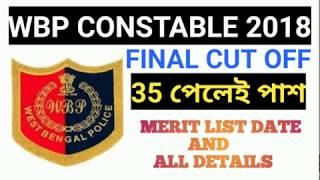 WBP Constable 2018 final cutoff || WBP FINAL MERITE EXPECTED CUT OFF ||