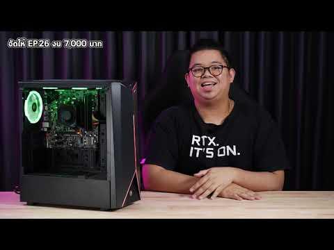 จัดให้ 2020! สเปคคอม คนงบน้อย 7,000 กว่าบาท เล่นเกม Valorant 1080p  สบายๆ หรือเล่น PUBG Lite ก็ไหว
