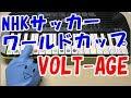 NHKサッカーワールドカップ【VOLT-AGE】Suchmos 簡単ドレミ楽譜 初心者向け1本指ピアノ