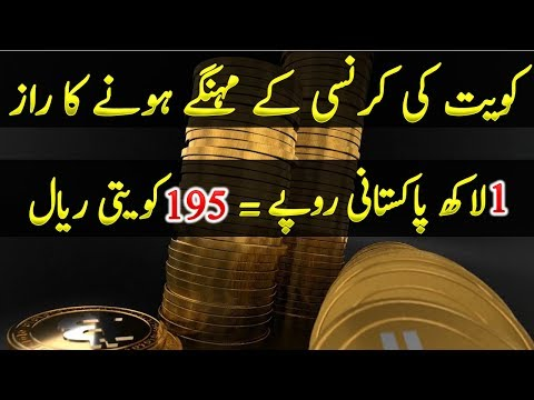 Why Kuwaiti dinar is so expensive
