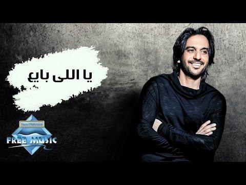 Bahaa Sultan - Yalli Baye3 | بهاء سلطان -  يا اللى بايع