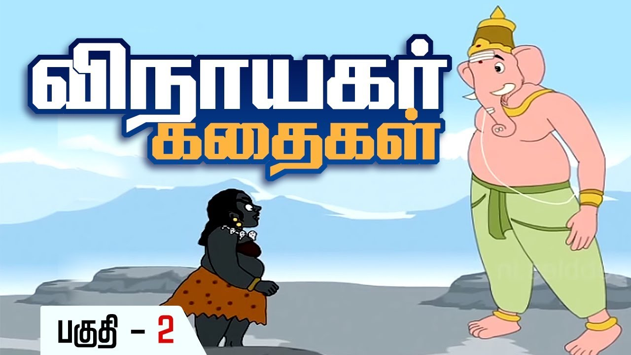 விநாயகர் கதைகள் - Ganesha Stories Collection in Tamil Part-2 |  Vinayagar/Ganesha Chaturthi Special