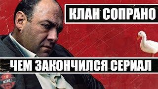 """ЧЕМ ЗАКОНЧИЛСЯ """"КЛАН СОПРАНО"""" (РАЗБОР ФИНАЛА)"""