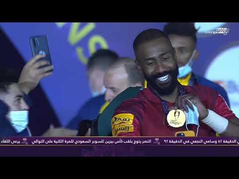 تتويج فريق #النصر ببطولة كأس السوبر 🏆 السعودي 2021م