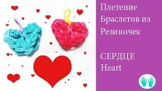 Браслеты из резиночек - плетение Сердце. Шарм сердце. Rainbow Loom Heart