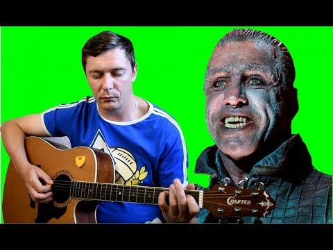 Как играть Rammstein - AMOUR на РУССКОМ языке!