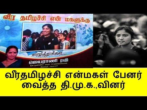 வீரதமிழச்சி என்மகள் பேனர் வைத்த தி.மு.க.,வினர் |  Marina Protest Girl | Jallikattu | Tamil News