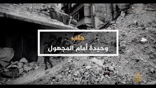 الحصاد 2016/12/12- حلب.. وحيدة أمام المجهول