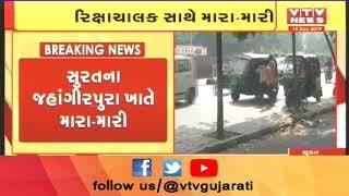 Surat ના ડભોલી બ્રિજ નજીક રીક્ષાચાલક સાથે મારામારી, જુઓ શું છે કારણ ? | VTV Gujarati News