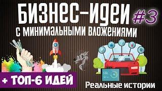 ТОП-6 ИДЕЙ бизнеса ДО 100 тыс. рублей: бизнес идеи с нуля каким бизнесом заняться новичку