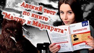 "ТЕСТ ПО РОМАНУ ""МАСТЕР И МАРГАРИТА"" БУЛГАКОВА/ЕГЭ ПО ЛИТЕРАТУРЕ"