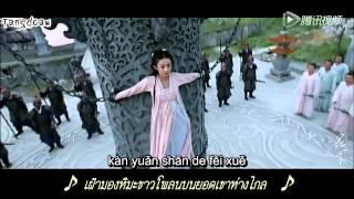 ตำนานรักเหนือภพ 《花千骨》 MV เพลง Snow telling departure song 雪诉离歌 (เวอร์ชั่นหญิง)
