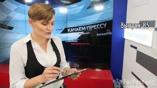 Путин без шлема, первый месяц и голодный кот //Качаем прессу-85