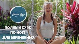 Приглашение на полный курс по йоге для беременных