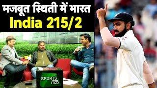 Live: Melbourne Test- पहले दिन का खेल खत्म होने तक भारत की स्थिति मजबूत- 215/2