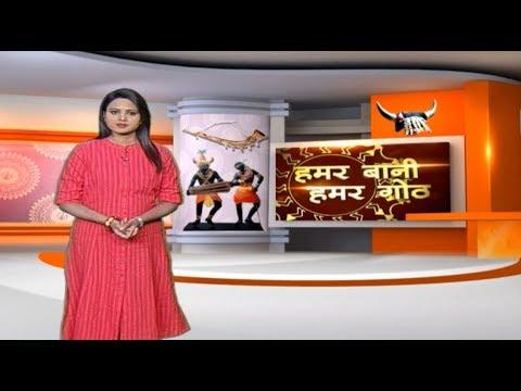 Chattisgarhi News: दिन भर की बड़ी खबरें छत्तीसगढ़ी में   28 December 2018