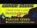 مهرجان يابخت اللي احنا من بخته خالد الحلو خالد عوني توزيع خالد عوني mp3