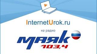 Выступление М.И. Лазарева в программе «Жизнь замечательных идей» на радио «Маяк»