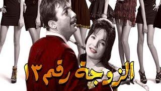 الزوجة رقم 13 - Elzawga Raqam 13
