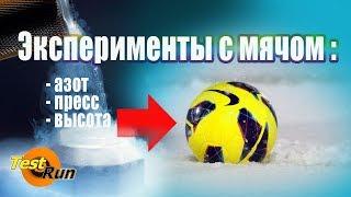 Эксперимент: Мяч в азоте, под прессом, ...
