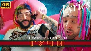 Тимати feat. Егор Крид - Гучи (Текст песни, Lyrics)/4K/