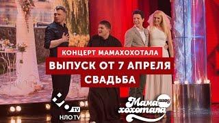 Концерт Мамахохотала   Свадьба   Выпуск от 7 апреля   НЛО TV