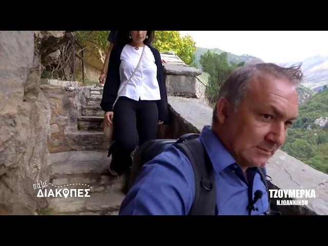 ΠΑΜΕ ΔΙΑΚΟΠΕΣ  - ΤΖΟΥΜΕΡΚΑ (ΕΚΠΟΜΠΗ FHD)