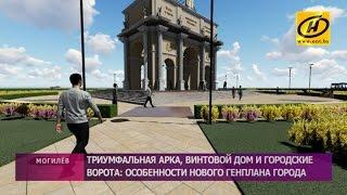Генеральный план Могилёва до 2025 года откорректирован. Каким будет город на Днепре