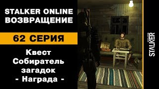 Квест Собиратель загадок . Награда 62 серия Stalker Online. Возвращение