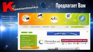 Константиновский портал (сайт) konstantinovka.biz