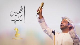 عيضه المنهالي -انت الجميل (حصرياً) | 2020 | Eida Al Menhali -Enta Aljameel