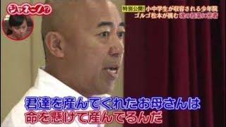 【感動】ゴルゴ松本が少年院で行った『命の授業』、一生大切にしたい言...
