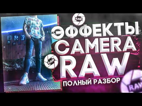 💦 Как Сделать ЦВЕТОКОРРЕКЦИЮ в PHOTOSHOP!? Полный Разбор CAMERA RAW!!! 💦