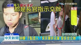 20190725中天新聞 拚轉「汙點證人」! 吳宗憲供名單「是長官交辦」