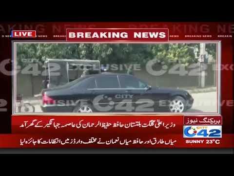 وزیراعلی گلگت بلتستان حافظ الرحمان کی عاصمہ جہانگیر کے گھر آمد