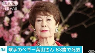 歌手のペギー葉山さんが12日、都内の病院で亡くなりました。83歳でした...