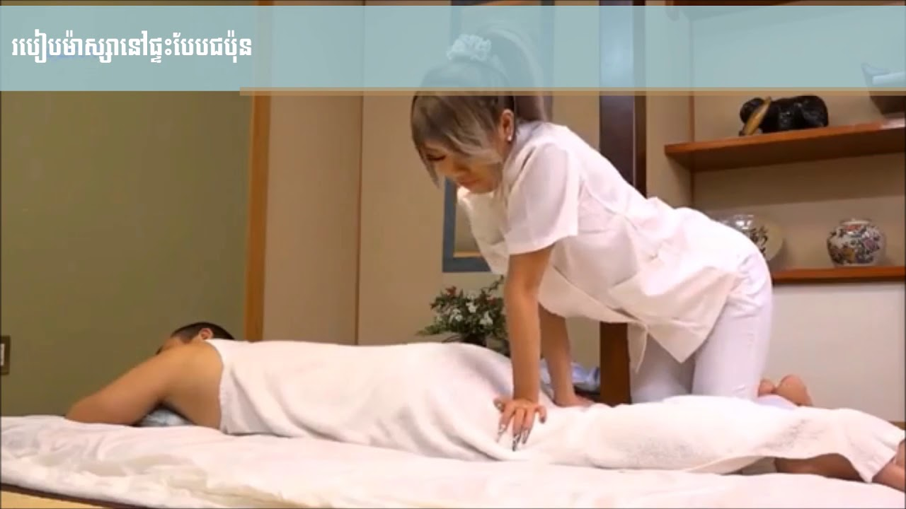 Japanese style, How to massage your body at home 2. - YouTube