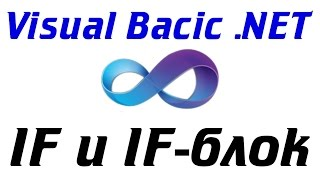 IF и IF-блок в Visual Basic .NET