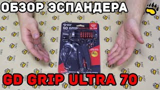 эспандер для левой и правой руки это регулируемый кистевой тренажер GD IRON GRIP ULTRA 70 kg