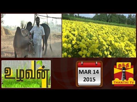 Uzhavan - A Complete Agricultural Dictionary - EPI 9 (14/03/2015) - Thanthi TV