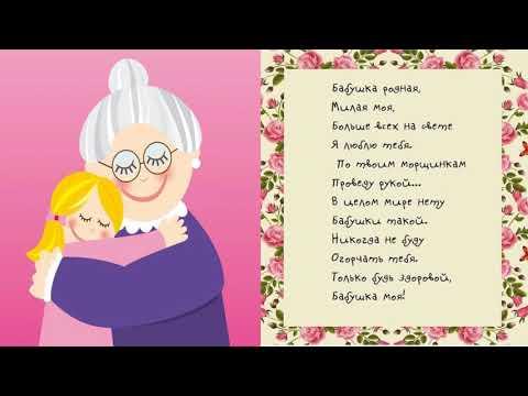 Стихи на 8 марта  для любимой бабушки!