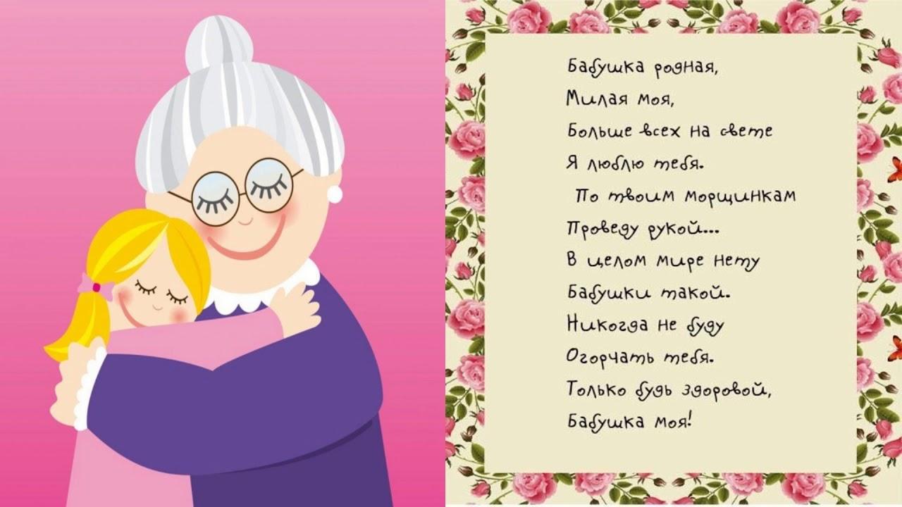 Детское поздравление с днем рождения бабушка