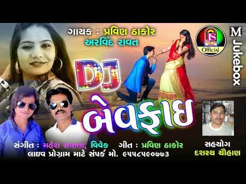 Dj Bewafai   Pravin Thakor, Arvind Ravat   Romantic   New Gujarati Song 2018