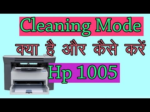 What is Cleaning mode on HP1005 Printer