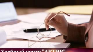 Бухгалтерские курсы реклама(бухгалтерские курсы для начинающих., 2013-06-19T12:58:53.000Z)