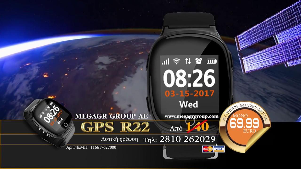GPS R22  - Συσκευή παθητικής και ενεργητικής ασφάλειας