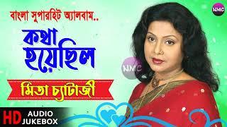 কথা হয়েছিল    Kotha Hoyechilo    Mita Chatterjee    Bangla Full Album Song
