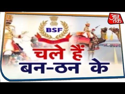 BSF की वीरता